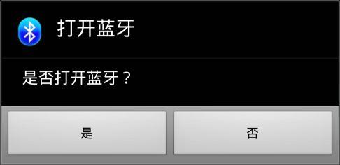 Aplus Bluetooth notification